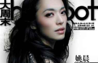 20110213074104-8.yao-chen-.jpg