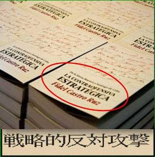 20110716041329-contraofensiva-japones-2.jpg