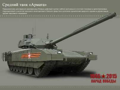 20150510144712-tanque-ruso-armata.jpg