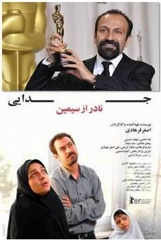20120409160853-film-irani.jpg