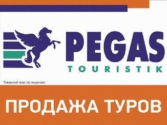 20131027060931-compania-turistica-rusa.jpg