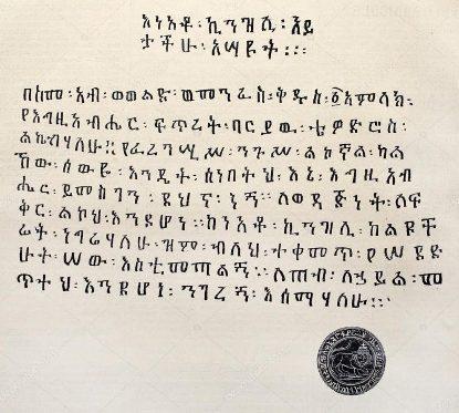 20180419044735-tewodros-ii-768x690.jpg